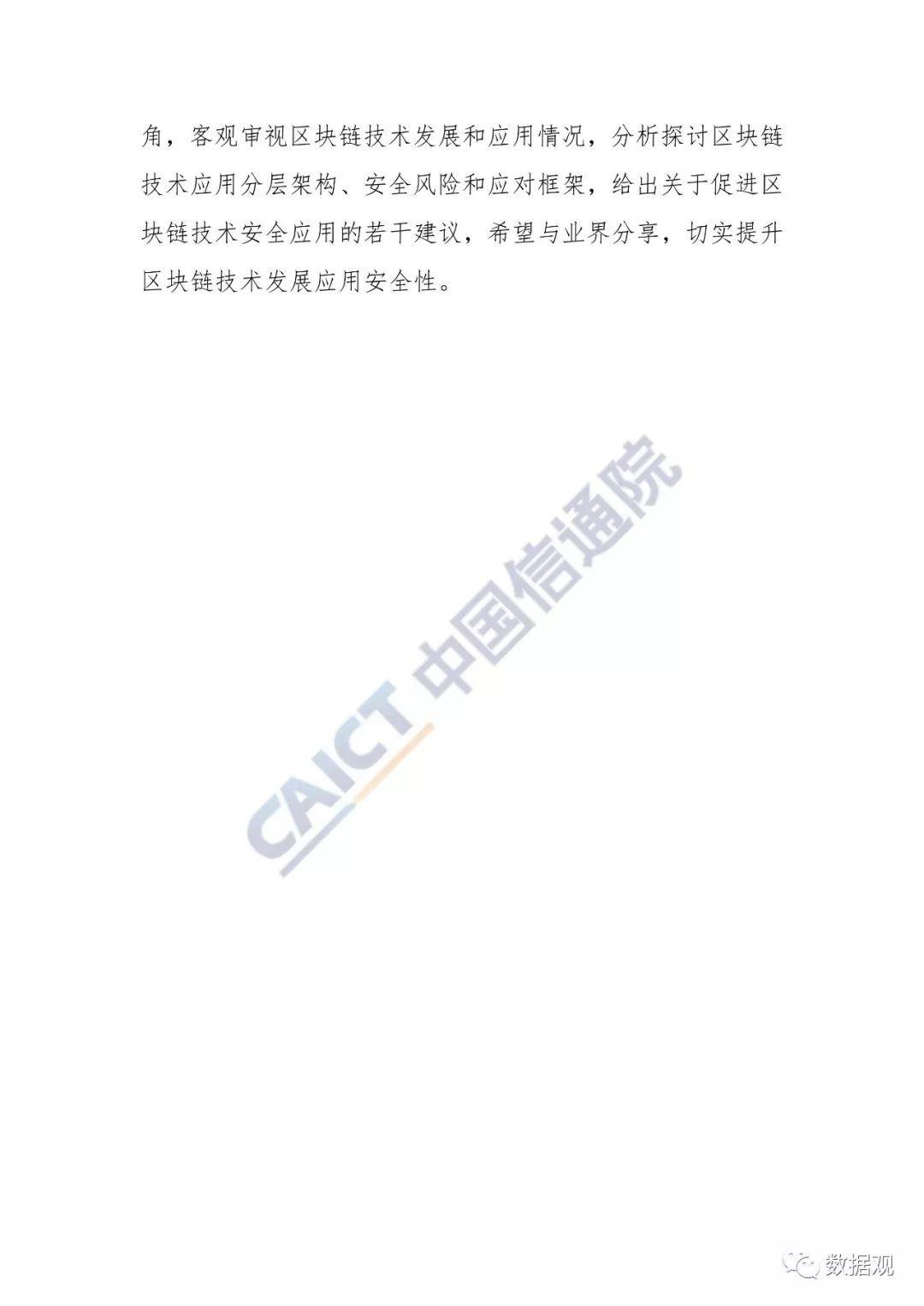 《区块链安全白皮书—技术应用篇(2018版)》发布(附全文)