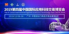 2019中国国际应用科技交易博览会