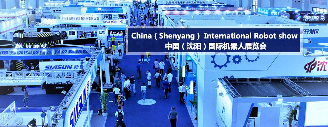 中国(沈阳)国际机器人展览会