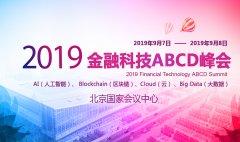 2019金融科技ABCD峰会(中国 北京)