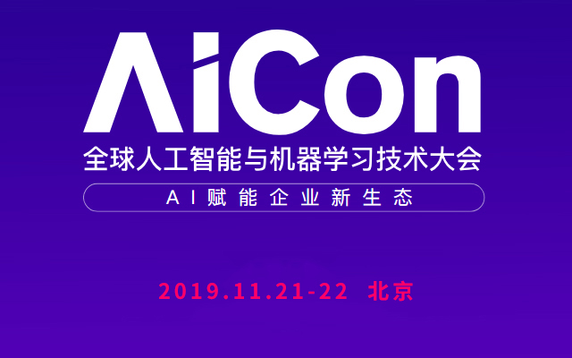 AICon 全球人工智能与机器学习技术大会2019(北京)