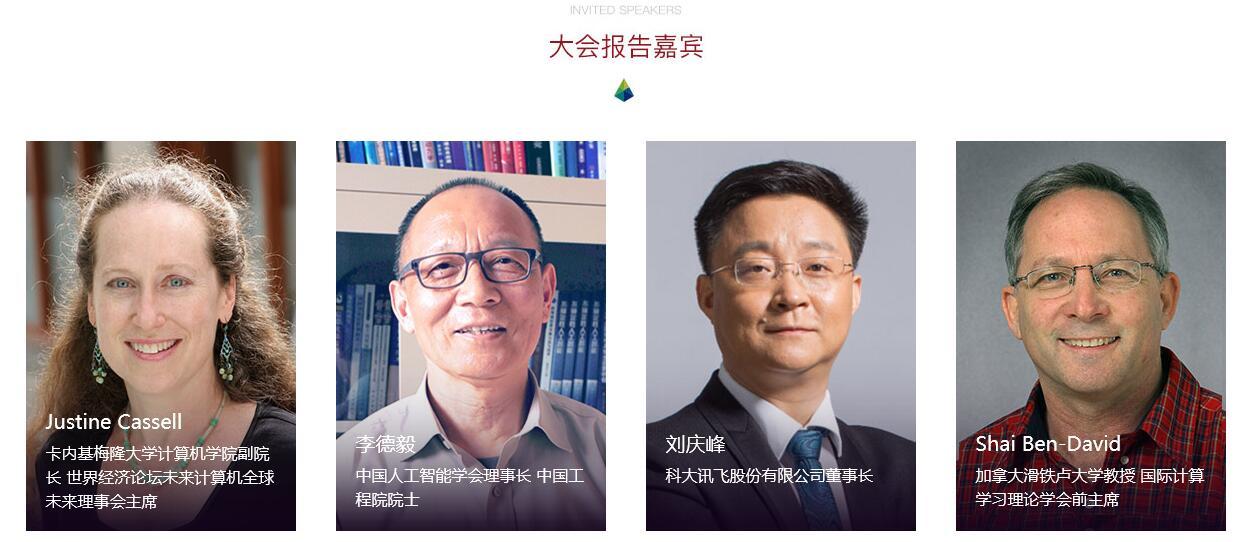 CCAI2019 中国人工智能大会