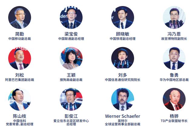 ICT中国.2019高层论坛(北京)