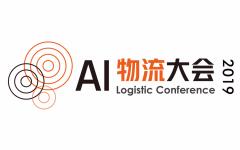 AI物流大会2019 10.30 上海