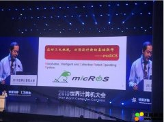 """我国自研操作系统micROS问世!这个机器人的""""心脑""""不简单"""