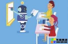 人工智能的到来对教育产生了什么样的影响