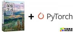 PyTorch版《动手学深度学习》开源了,最美DL书遇上超赞DL框架