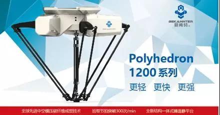 速度之王诞生 勃肯特Polyhedron系列并联机器人标准