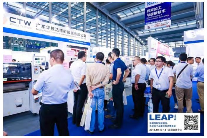 2018年华南国际智能制造、先进电子及激光技术博
