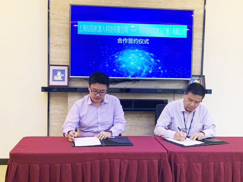 仙知机器人与京信通信签订战略合作协议,强强
