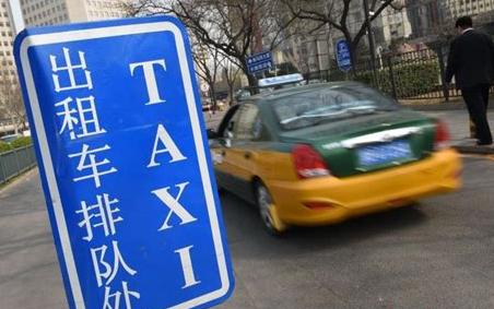 全国70%以上城市已实行传统出租车经营权期限制
