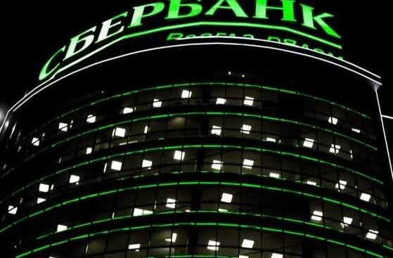 俄罗斯储蓄银行启动了区块链实验室,用于测试