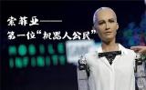 全球公民索菲亚拿到第一张机器人签证