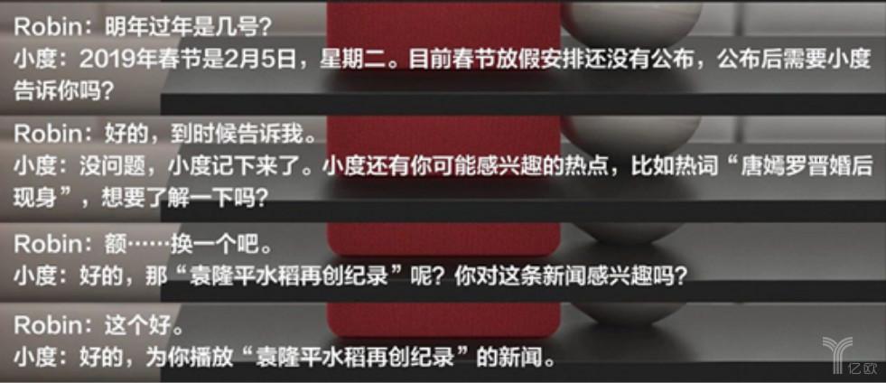 李彦宏:人工智能会让这个世界变得更美好吗?