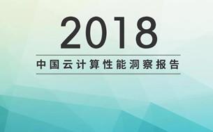《2018年中国云计算性能洞察报告》发布