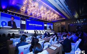 2018中国财经峰会冬季论坛圆满落幕:聚焦大时代