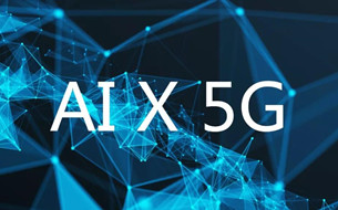 5G与AI深度融合 人类世界即将产生巨变