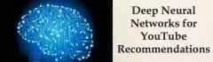 「干货」YouTube 基于深度神经网络推荐系统剖析