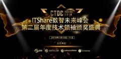 ITShare数智未来峰会暨第二届CTDC年度技术领袖颁奖