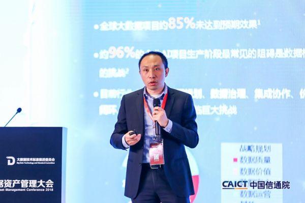 IDCC2018|华为企业BG企业技术服务部大数据服务总监