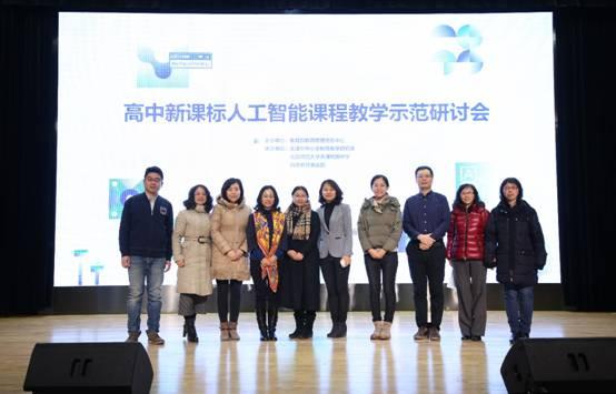 百度教育携手北师大天津附中 让AI走进高中校园