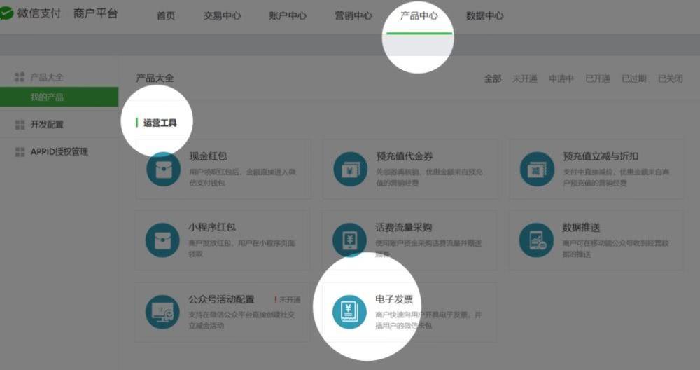 微信支付商户平台上线区块链电子发票功能