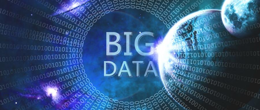 大数据推动科技创新提质增速