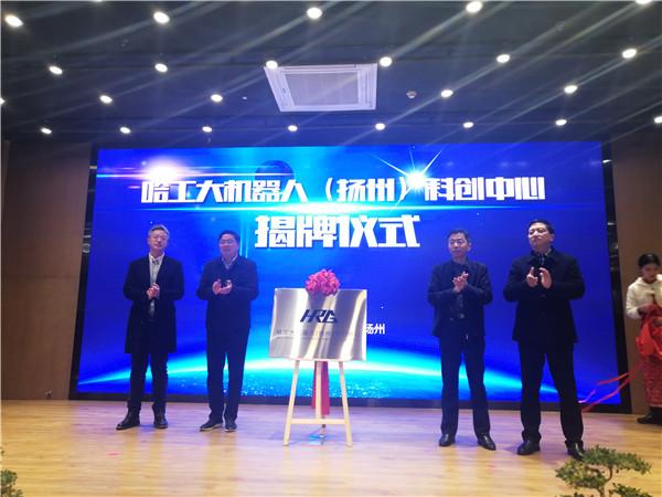 哈工大机器人科创中心落地扬州 以科技创新推动