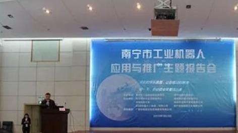 助力中国智能工业,南宁推工业机器人应用