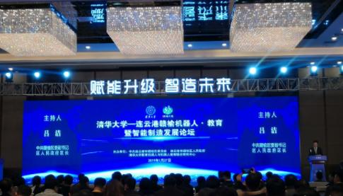 赣榆举办机器人·教育暨智能制造发展论坛
