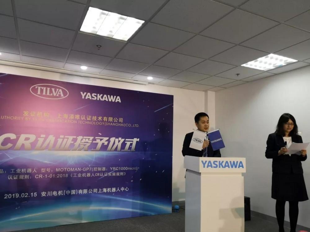 【快讯】安川机器人获2019年首张CR证书!