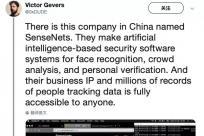 深圳一AI公司人脸数据泄露,超256万用户敏感信息