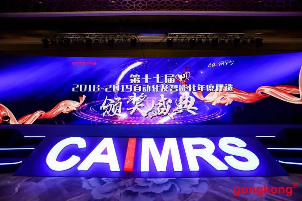 折弯机器人ER80荣获CAIMRS工业机器人奖