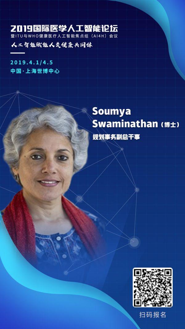AI推动全球医疗产业转型发展,WHO副总干事Soumy
