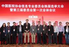 中国医院协会信息专业委员会换届选举大会暨第