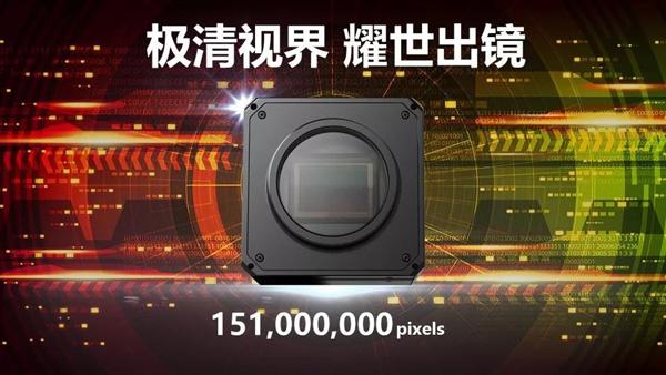 海康威视机器视觉发布1.5亿超高分辨率相机等重