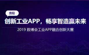 2019数博会工业APP融合创新大赛全面启动