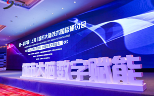 2019年第一届中国(上海)城市大脑技术国际研讨