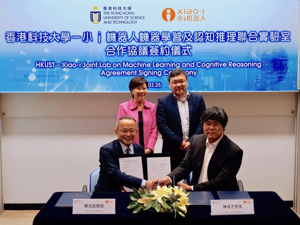 小i机器人和香港科技大学合作共建智能