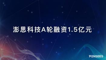 澎思科技完成A轮1.5亿元融资,360、富士康等产业
