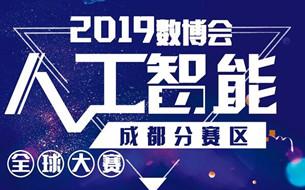 2019人工智能全球大赛成都分赛区16个项目获决赛