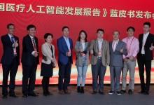 《中国医疗人工智能发展报告》