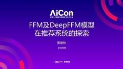 从 FFM 到 DeepFFM,推荐排序模型到底哪家强?