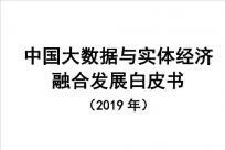 中国信通院:2019年中国大数据与实体经济融合发
