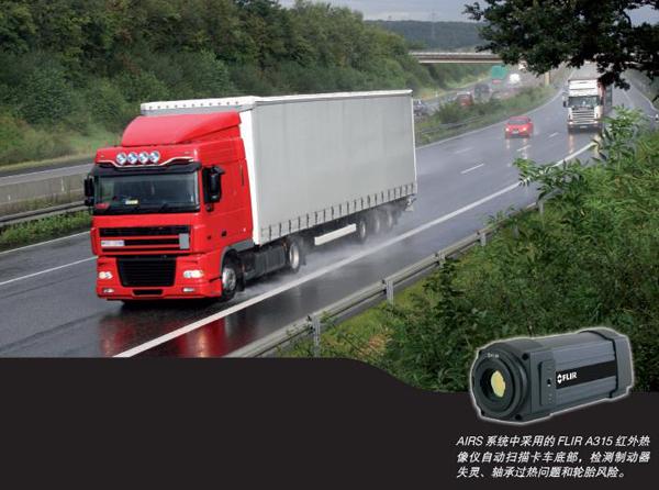 自动热成像技术改善公路安全状况