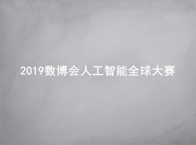 2019数博会人工智能全球大赛半决赛启幕