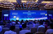 贵州科技服务综合支撑平台在2019数博会发布
