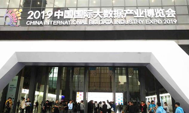 习近平主席致2019中国国际大数据产业博览会的贺信