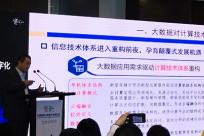 中科院院士梅宏:大数据对计算体系带来的挑战