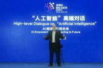 凯文·凯利数博会畅谈未来:大数据时代的特斯拉